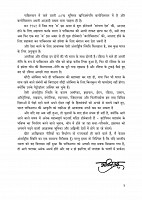 Attack is the Best Defence (Hindi) - Page 3