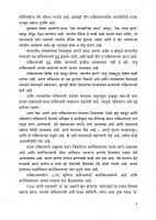 Attack is the Best Defence (Marathi) - Page 2