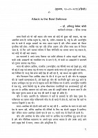 Attack is the best defence (Hindi) - Page 1